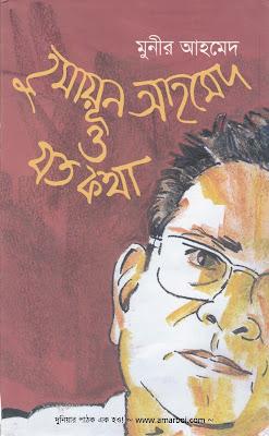 Humayun Ahmed O Jato Katha - Munir Ahmed