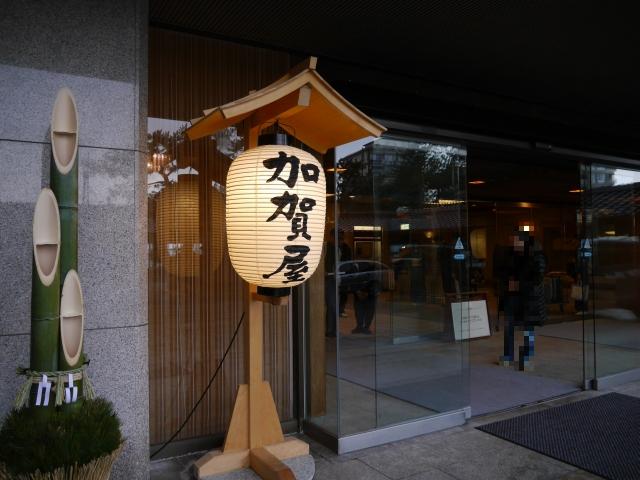 最高級のおもてなし「加賀屋」で年末年始を過ごす。