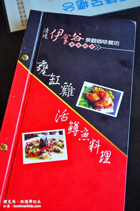 伊拿谷景觀咖啡餐坊菜單