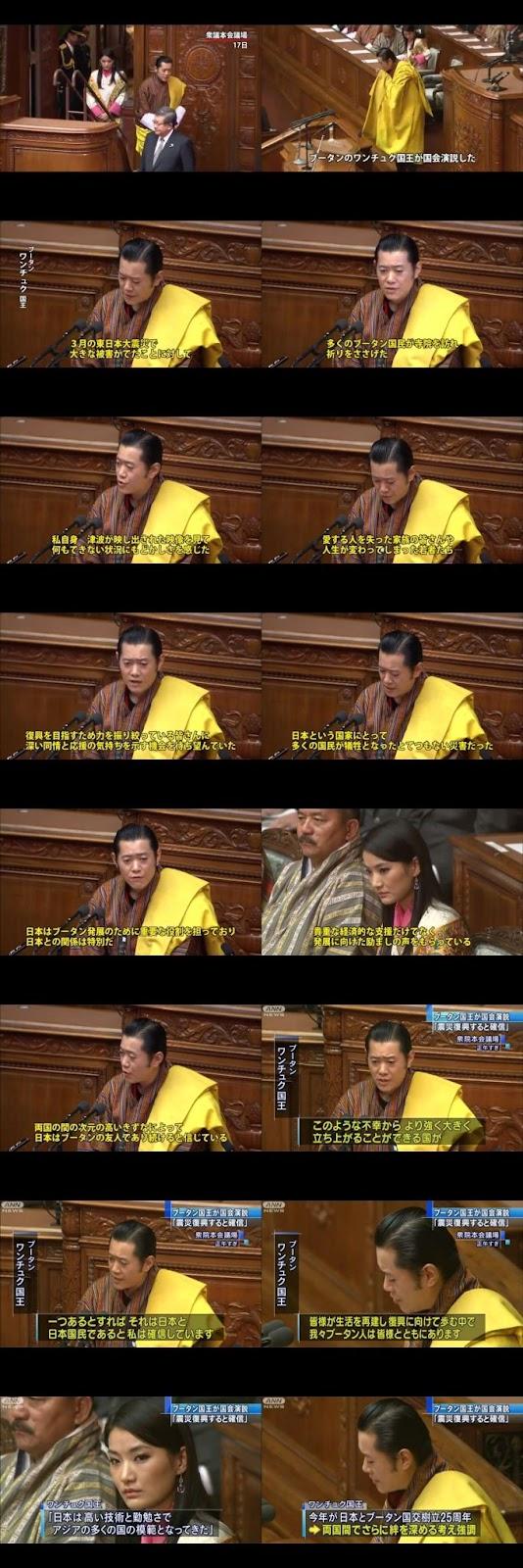 ブータン国王、国会で演説