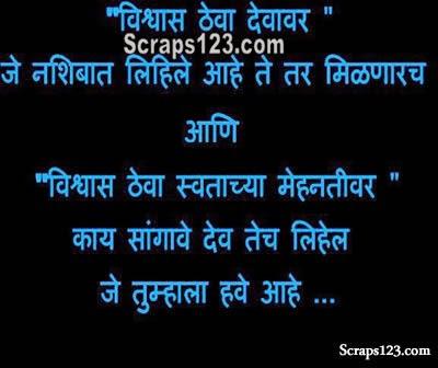 Bhagwan Par Vishwas Rakho Jo Kismat Me Hoga Vo Milega Aur Apni Mehnat Pe