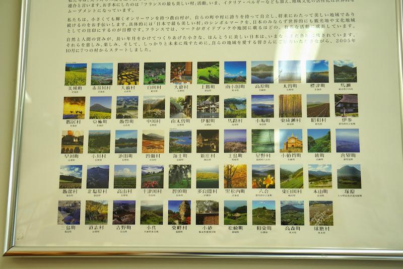 美瑛 「日本で最も美しい村」連合 写真2