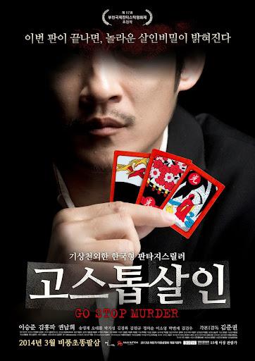 Go, Stop, Murder (Movie, 2013)