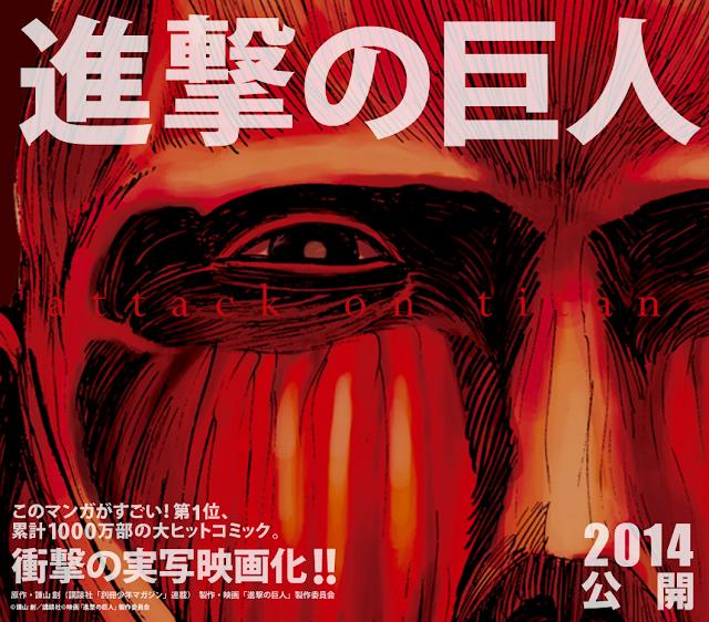 実写版「進撃の巨人」2014年公開間近…。どうかミカサが剛力彩芽じゃありませんように・・・。(切実)