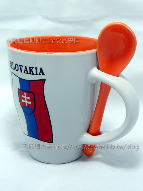 【東歐旅遊】購物指南必買紀念品特輯:Slovak斯洛伐克國旗咖啡杯~馬克杯遊世界系列