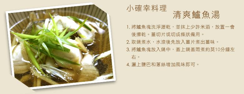 將鱸魚塊洗淨瀝乾,並抹上少許米酒,放置一會後擦乾。薑切片或切成條狀備用。 取鍋煮水,水滾後先放入薑片煮出薑味。 將鱸魚塊放入鍋中,蓋上鍋蓋悶煮約莫10分鐘左右。 灑上鹽巴和蔥絲增加風味即可。