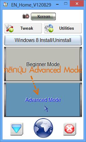 Activation Windows 8 อย่างชัวร์ๆ ไม่มั่วนิ่มกับนาย C-GRu W8act06