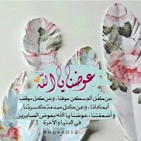 صورة الحساب الشخصي لـ Azhar Zohra