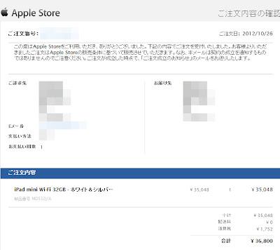 iPad mini Wi-Fi 32GB ホワイト&シルバーの注文完了メール