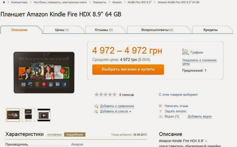 цена Amazon Kindle Fire HDX 8.9 дюймов 64 Гб