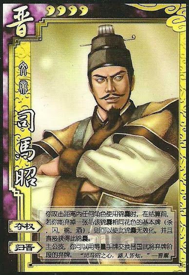 Sima Zhao 8