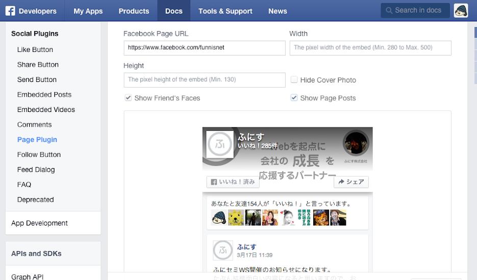 FacebookのLikeBox仕様変更の調査報告。Page Pluginへの移行。