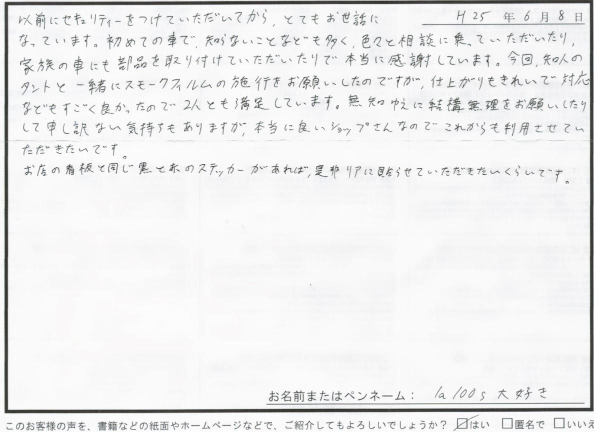 ビーパックスへのクチコミ/お客様の声:la100s大好き 様(京都市右京区)/ダイハツ ムーヴカスタム