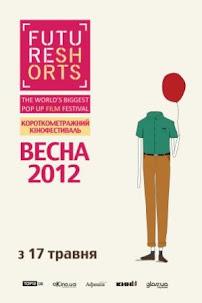 Короткометражний кінофестиваль FUTURE SHORTS: ВЕСНА-2012