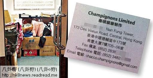 記者到菇爹卡片上的公司地址查看,發現是一間會計師樓,並非娛樂公司。