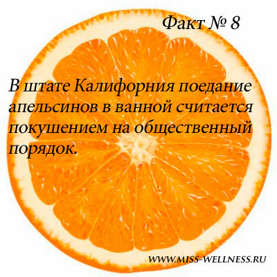 interesnie-fakti-apelsin 8