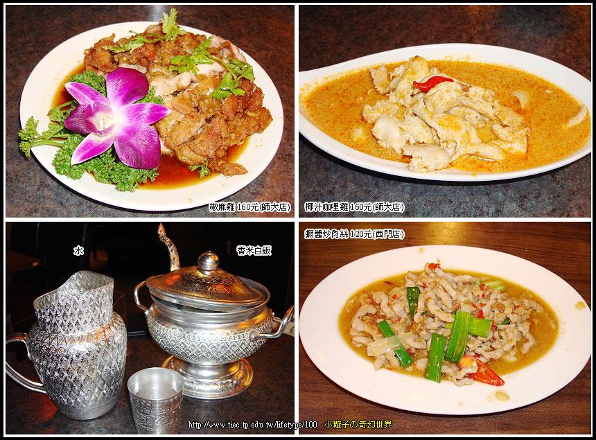 新曼谷泰式餐廳
