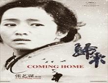 فيلم Coming Home