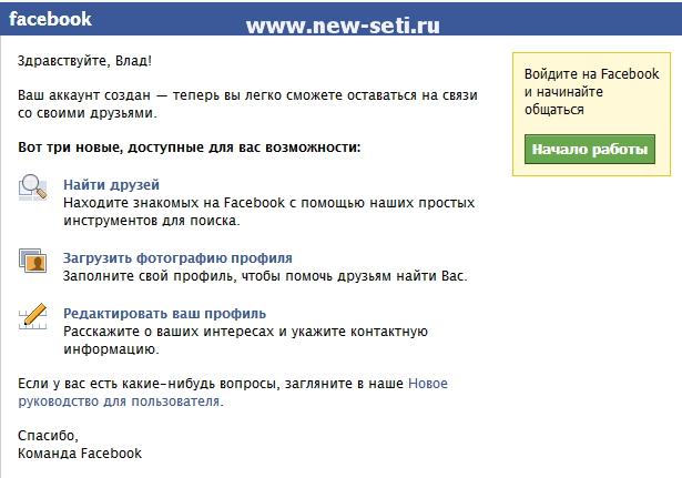 Завершение регистрации в социальной сети facebook