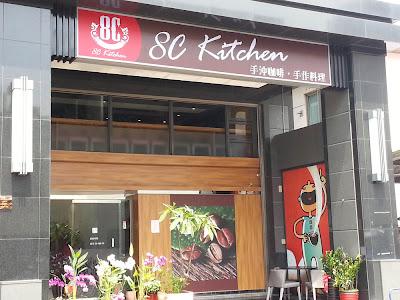 食記|台中‧手沖咖啡8C Cafe & 8C Kitchen | 玩瘋anngus