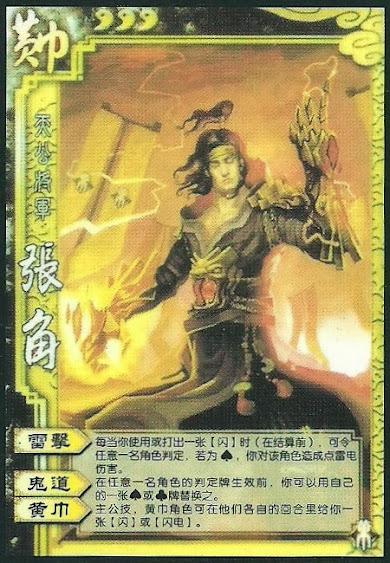 Zhang Jiao 5
