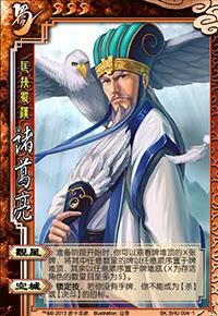 Zhuge Liang 5