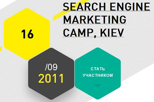 SEM Camp, SEARCH ENGINE MARKETING CAMP