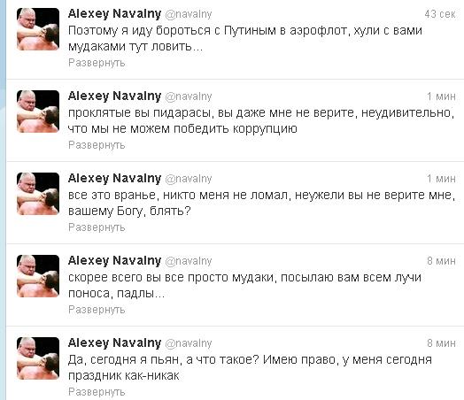 Навальный, твиттер, взломали, аккаунт