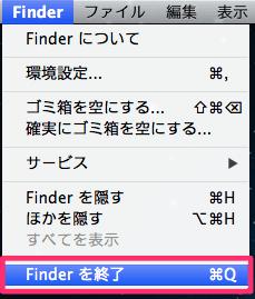 finder_hack05