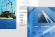 Презентационный буклет для строительной компании
