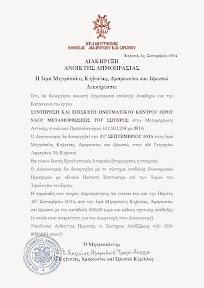 Διακήρυξη ανοικτής δημοπρασίας για την συντήρηση και επισκευή Πνευματικού Κέντρου Ι.Ν. Μεταμορφώσεως του Σωτήρος στην Μεταμόρφωση