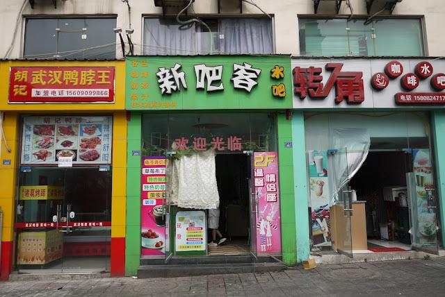 新吧客 (Xinbake) coffee store in Zigong, Sichuan province
