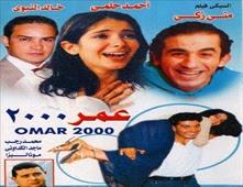 فيلم عمر 2000
