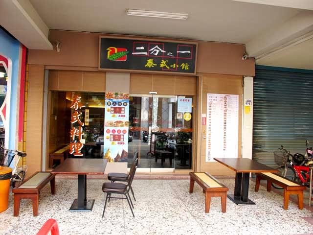 店門口座位-二分之一泰式小館,台中泰式料理餐廳