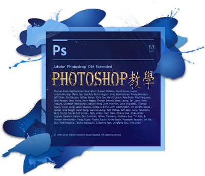 Photoshop CS6教學 http://photoshop.22ace.com/2015/01/photoshop-cs6-teaching.html
