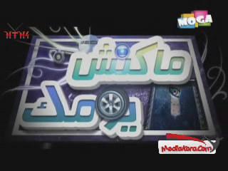 برنامج ماكنش يومك - شعبان عبد الرحيم