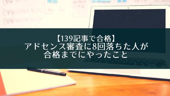 ブログ 100記事 アドセンス