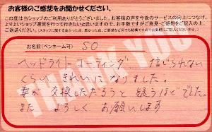 ビーパックスへのクチコミ/お客様の声:SO 様(滋賀県大津市)/スバル インプレッサ