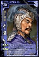 Yu Jin 2