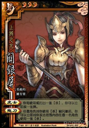 Guan Yin Ping 2