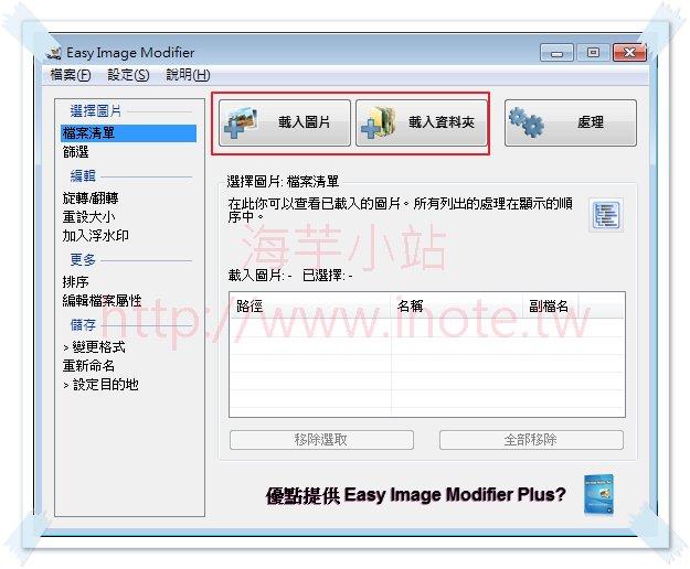 Easy%252520Image%252520Modifier 2