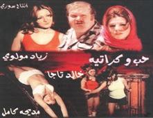 فيلم حب وكراتيه للكبار فقط