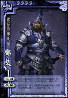 Deng Ai 2