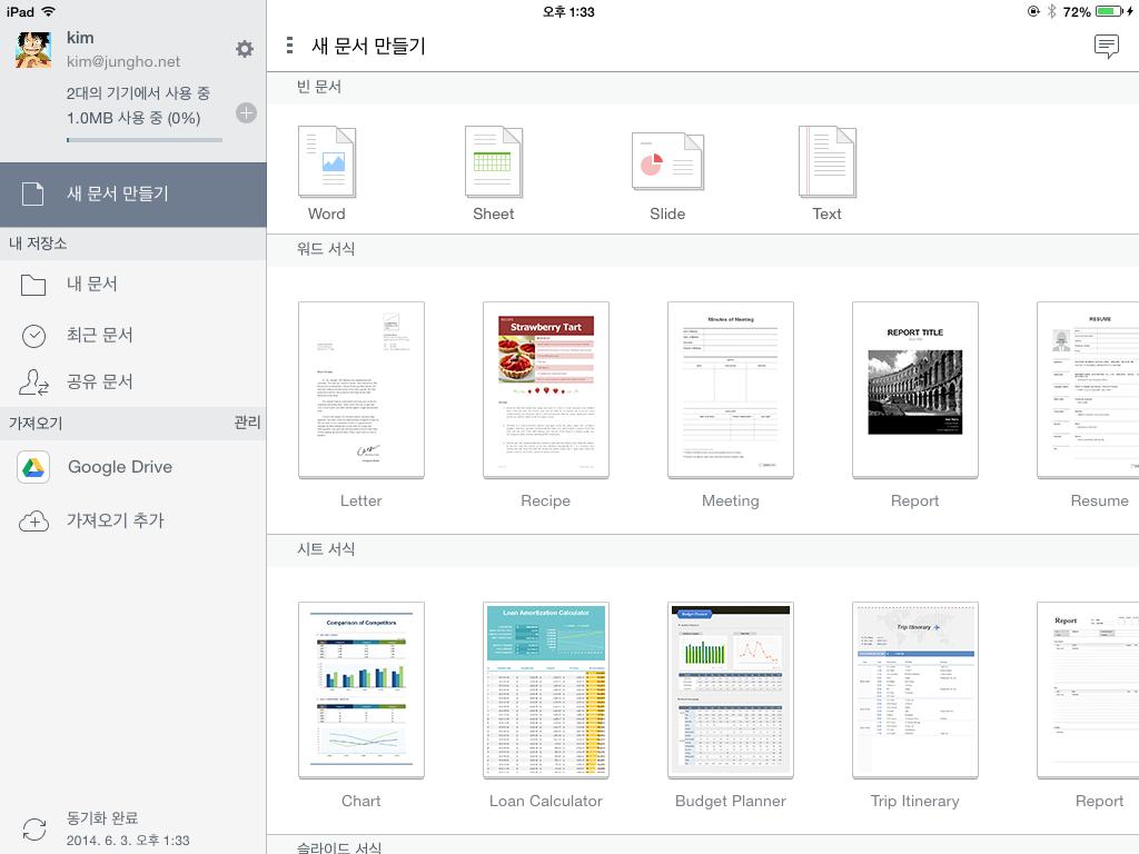 폴라리스오피스 무료 앱의 다양한 예제 서식들