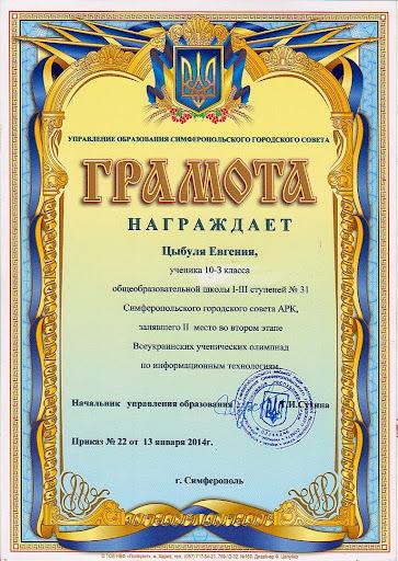 Цыбуля Евгений, Всеукраинская олимпиада по информационным технологиям, 2 этап 2 место