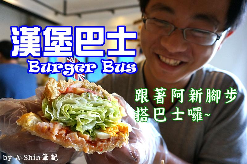 漢堡巴士Burger Bus
