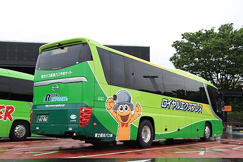 富士観光バス「ロイヤルエクスプレス」東京便 リア