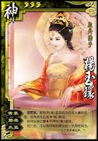 God Yang Yu Huan