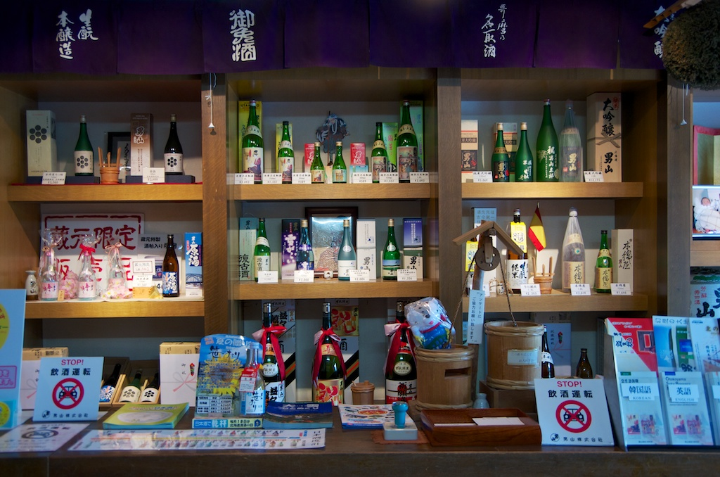 男山の日本酒