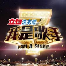 Poster Phim I'm A Singer Season 2